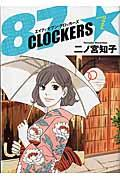87CLOCKERS 7の本