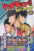 ハイキュー!!TVアニメチームブック vol.2の本