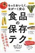 食品の保存テクの本