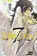7th GARDEN 3の本