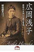 広岡浅子の本