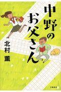 中野のお父さんの本