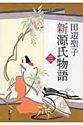 改版 新源氏物語 下巻の本