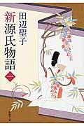 改版 新源氏物語 上巻の本