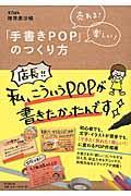 売れる!楽しい!「手書きPOP」のつくり方の本