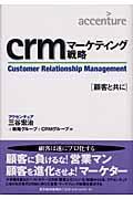 crmマーケティング戦略の本