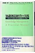知識創造経営の実践の本