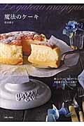 魔法のケーキの本