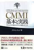 CMMI基本と実践の本