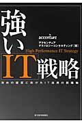 強いIT戦略の本