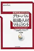 グローバル組織・人材マネジメントの本