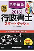 合格革命行政書士スタートダッシュ 2016年度版の本
