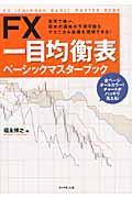 FX一目均衡表ベーシックマスターブックの本