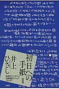 初日への手紙 2の本