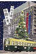 べんり屋、寺岡の冬。の本