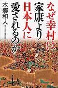 なぜ幸村は家康より日本人に愛されるのかの本
