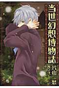 当世幻想博物誌 巻ノ2の本