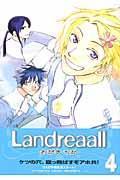 Landreaall 4の本