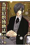 当世幻想博物誌 巻ノ3の本