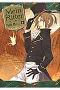 Mein Ritter~私の騎士~ 2の本