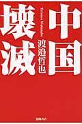 中国壊滅の本