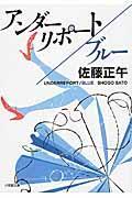アンダーリポート/ブルーの本