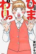 新装版 ひまわりっ~健一レジェンド~ 1の本