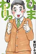 新装版 ひまわりっ~健一レジェンド~ 2