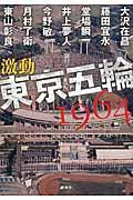 激動東京五輪1964の本