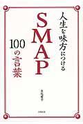 人生を味方につけるSMAP100の言葉