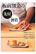 板前割烹の先付と酒肴の本