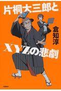 片桐大三郎とXYZの悲劇の本