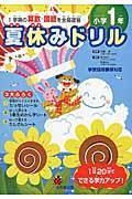 夏休みドリル 小学1年の本