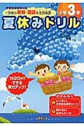 夏休みドリル 小学3年の本
