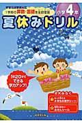 夏休みドリル 小学4年の本