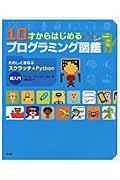 10才からはじめるプログラミング図鑑の本
