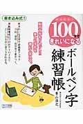 かんたん!100字できれいになるボールペン字練習帳の本