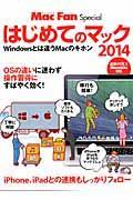 はじめてのマック 2014