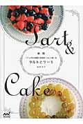 新版 タルトとケーキの本
