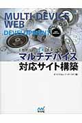 これからの「標準」を学ぶマルチデバイス対応サイト構築の本