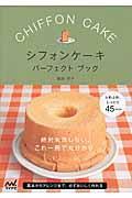 シフォンケーキパーフェクトブックの本
