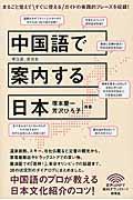 中国語で案内する日本の本