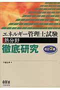 改訂2版 エネルギー管理士試験熱分野徹底研究の本