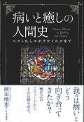 病いと癒しの人間史の本