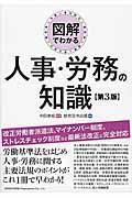 第3版 図解でわかる人事・労務の知識の本