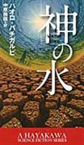 神の水の本
