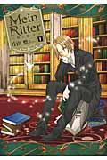 Mein Ritter~私の騎士~ 1の本