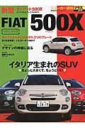 新型フィアット500Xの本