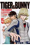 TIGER & BUNNY THE COMIC 5の本