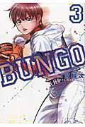 BUNGOーブンゴー 3の本
